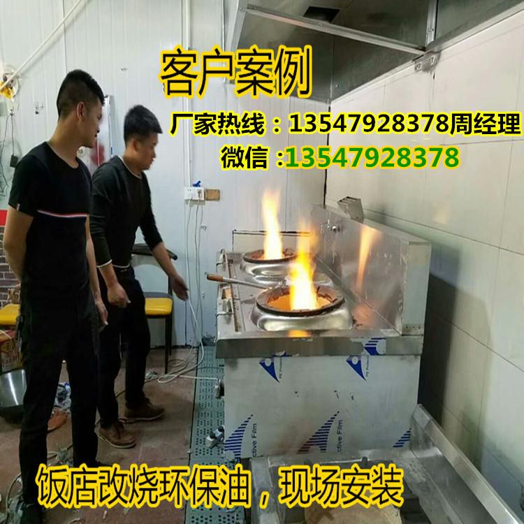 贵州厂家直销甲醇灶 生物油添加剂 环保油催化剂配方