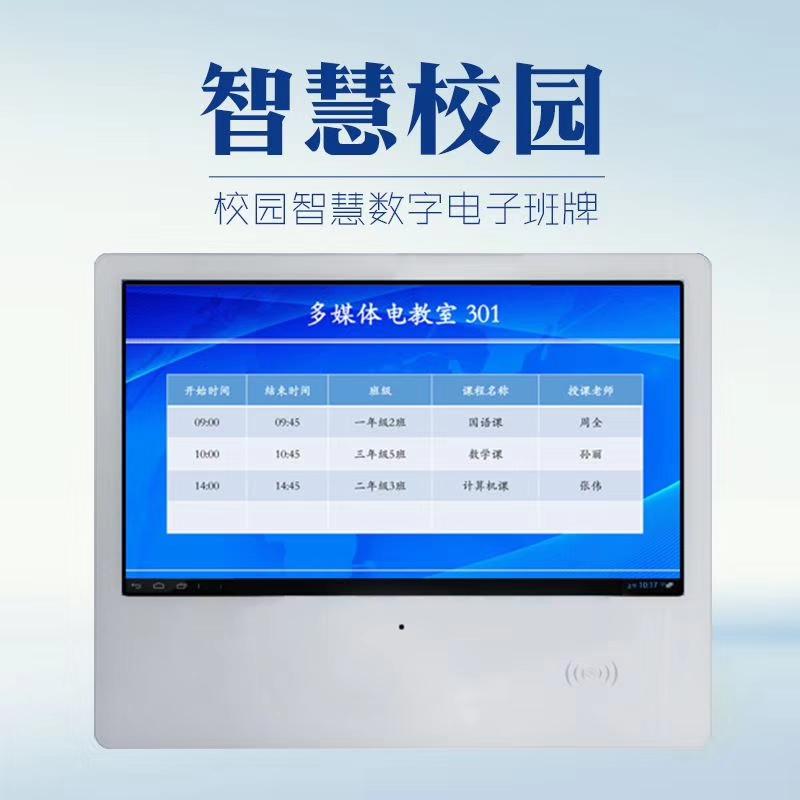 $深圳$电子班牌具有口碑--深圳兆裕星