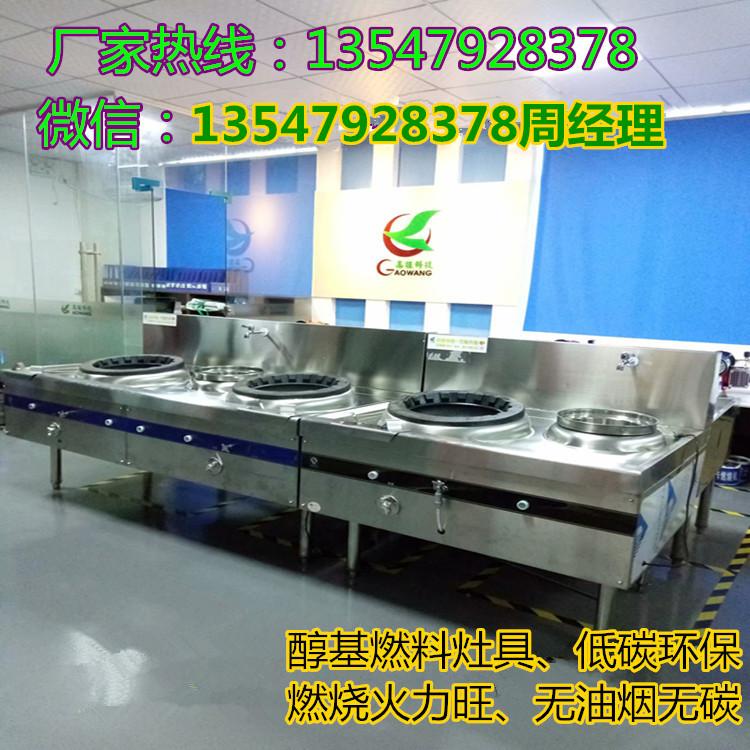 贵州省厂家专业生产甲醇灶 生物油不锈钢炒炉一键启动