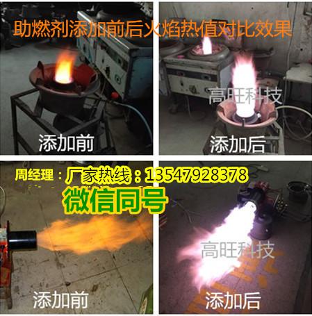 湖南省厂家热卖甲醇生物油添加剂 新能源增热剂物美价廉