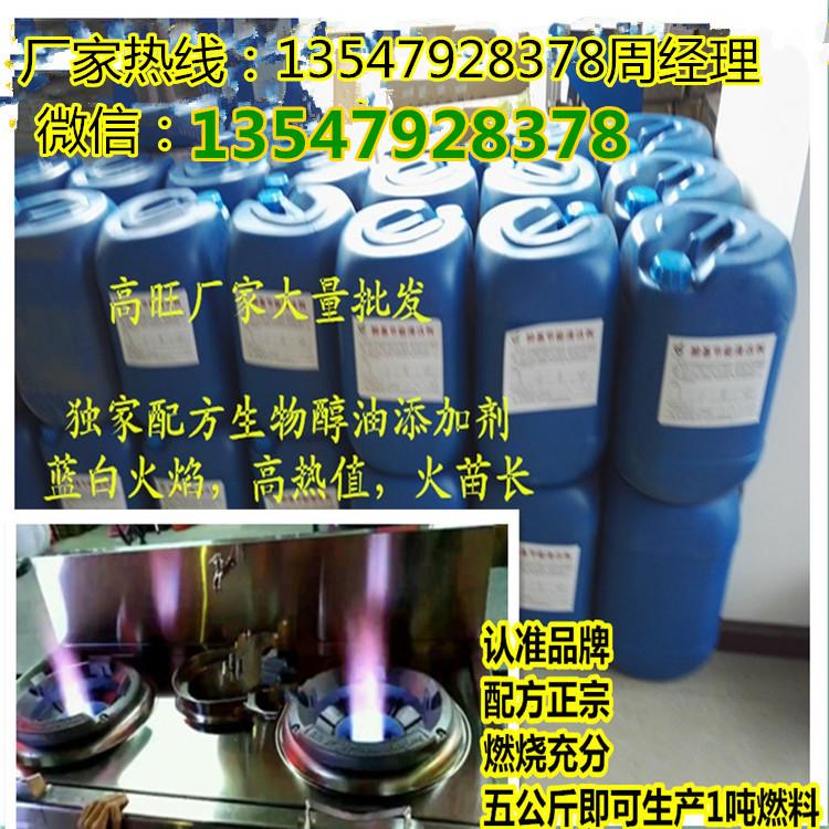 生物油配方生成 甲醇燃料技术 醇基燃料合成油四川