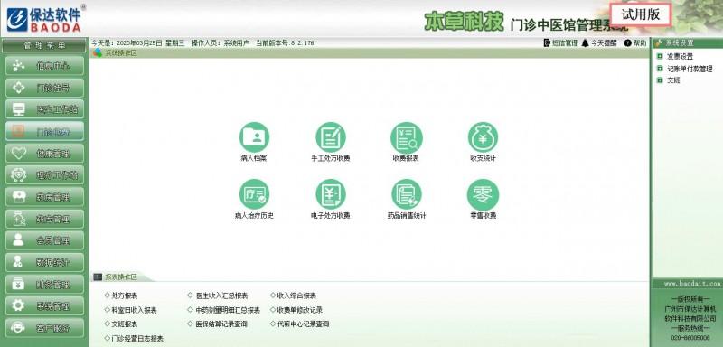 门诊管理软件-帮助门诊部-中医馆做线上线下推广营销系统