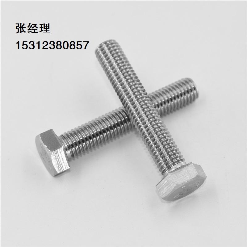 304不锈钢外六角螺栓DIN933单头螺丝六角头GB5783螺钉紧固件