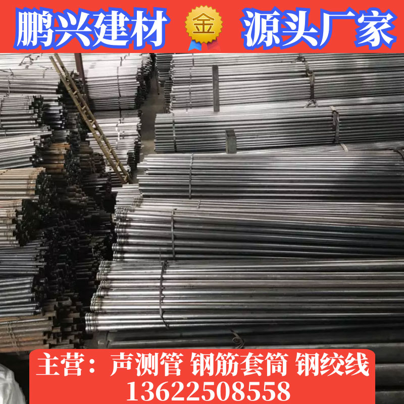 广东声测管 钢筋套筒 钢绞线 现货质量值得信赖