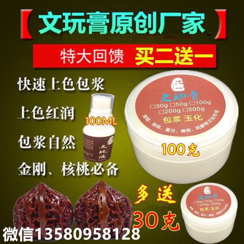 供应人工汗液,唾液,人工皮脂,文玩快速包浆玉化膏防裂液