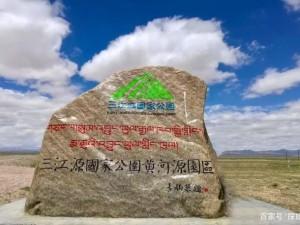 中国首个国家公园三江源国家公园将于今年在青海正式设立 (9)